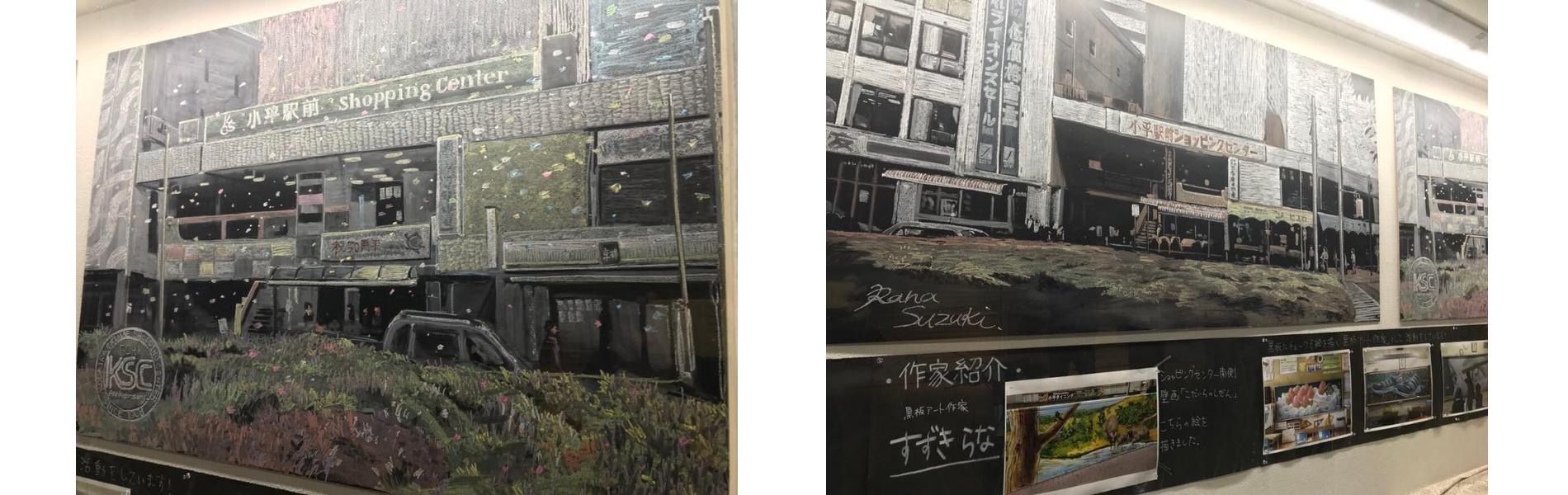 小平駅前ショッピングセンターの黒板アート