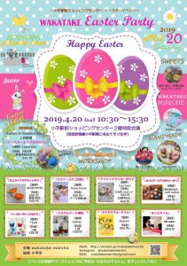 wakatake happy easter