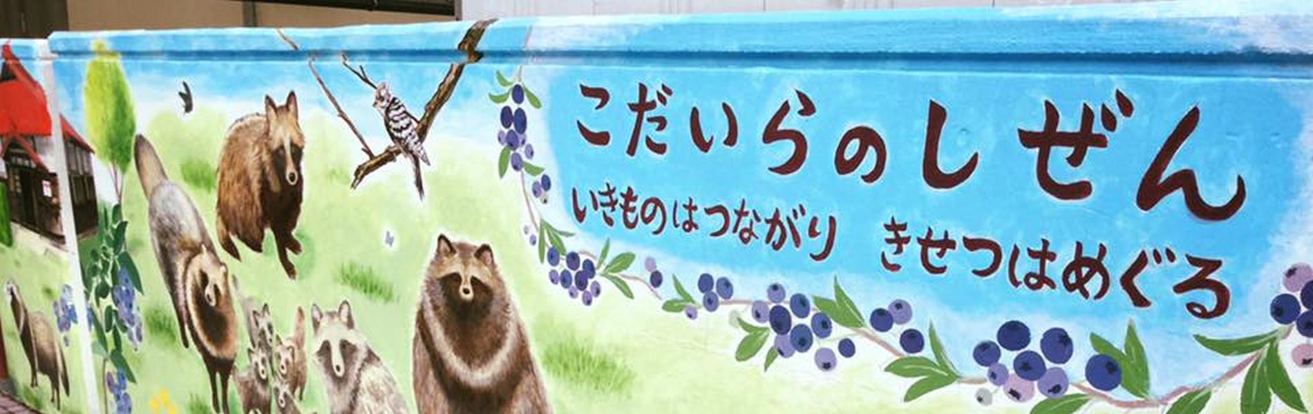 小平駅前ショッピングセンターの壁画