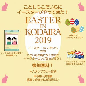 EASTER IN KODAIRA 2019