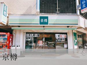 top_京樽