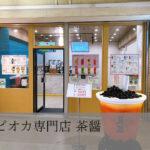 茶醤台湾タピオカ専門店